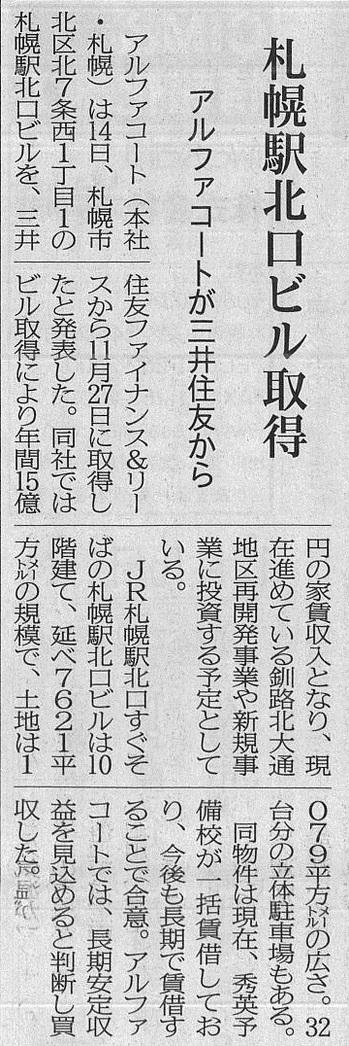 札幌駅北口ビル取得.jpgのサムネール画像