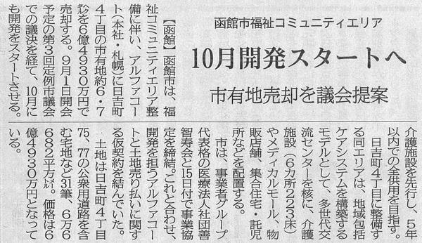 函館日吉開発スタート.jpg