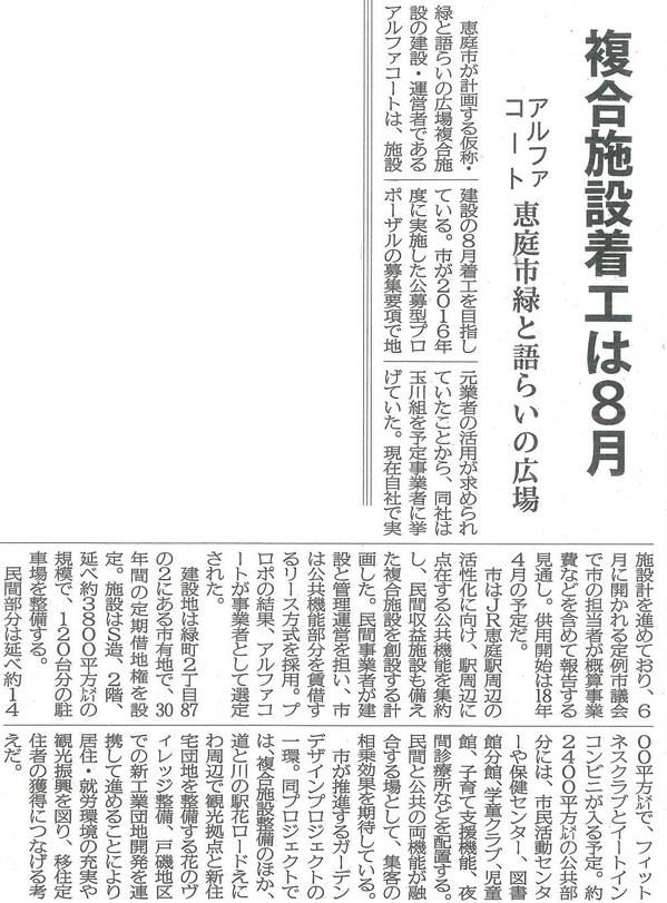 建設新聞5月10日恵庭複合施設.jpg