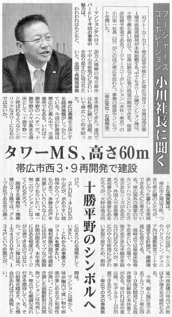 フージャース社長対談.png