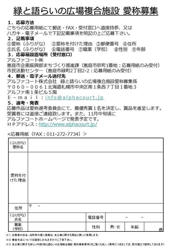 【応募要項】緑と語らいの広場0920.jpg