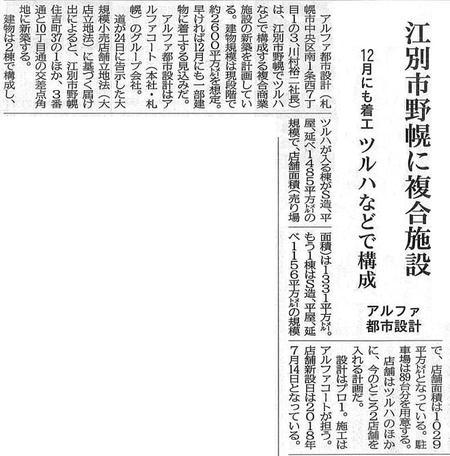 江別市野幌に複合施設jpeg.jpg
