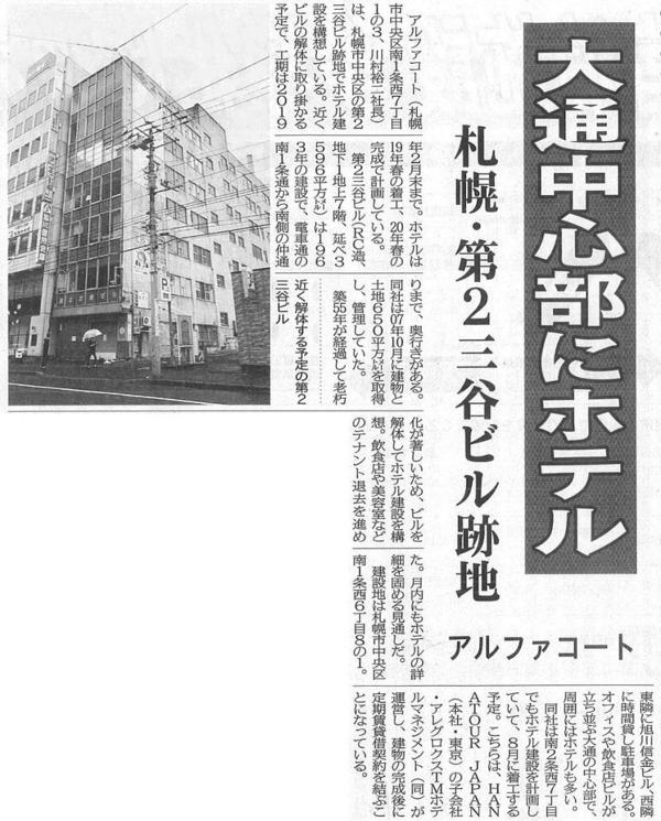 大通中心部にホテル.jpg