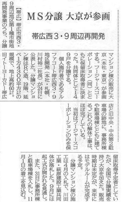 MS分譲 大京が参画.jpg