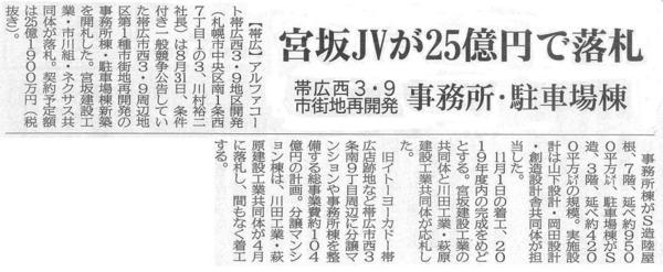 宮坂JVが25億円で落札.jpg