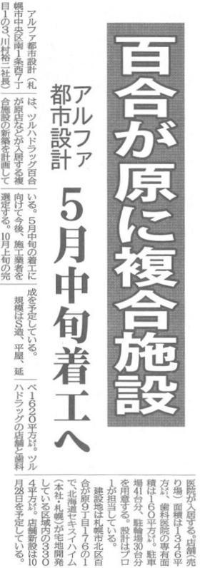 百合が原に複合施設.jpg