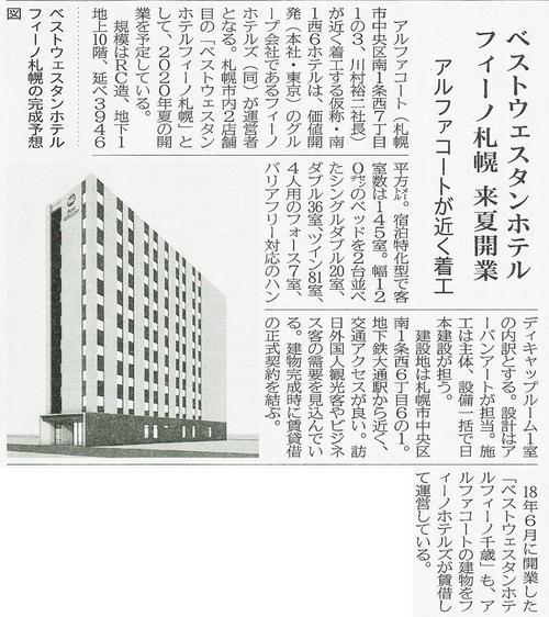 ベストウェスタンホテルフィーノ札幌 来夏開業2.jpg