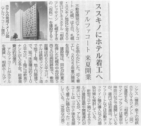 ススキノにホテル着工へ(道新)2 (3).jpg