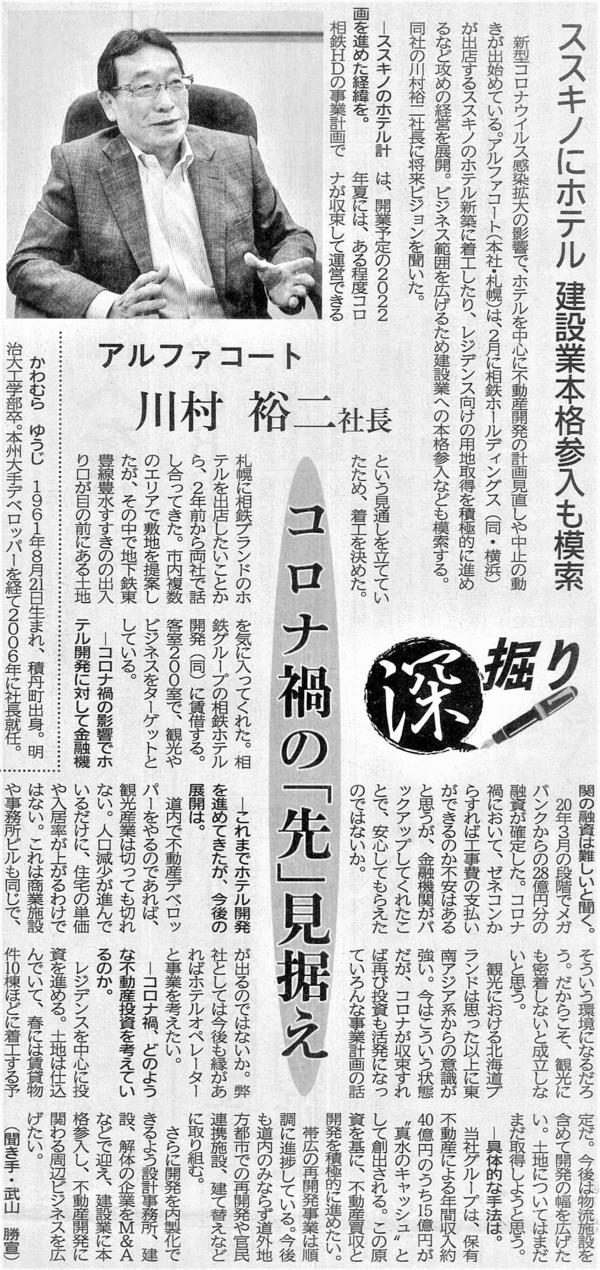 社長の記事0205② (3).jpg