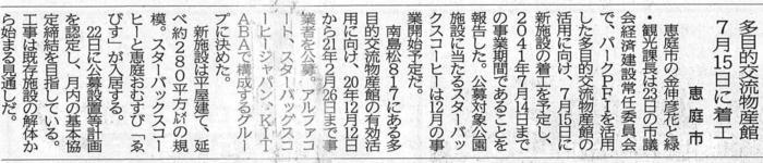 恵庭0624③ (3).jpg