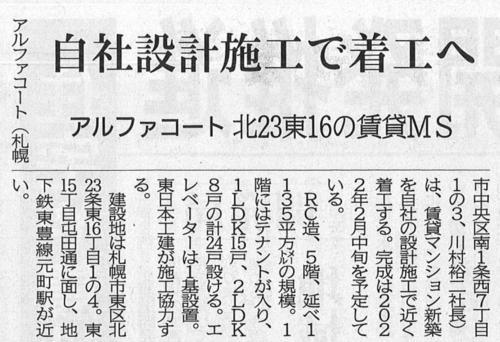 北23東16 賃貸MS①.jpg