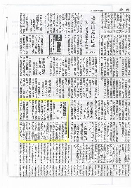 s-伊達記事2.jpg